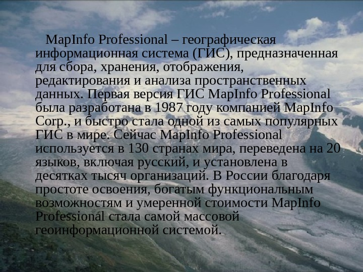 Map. Info Professional – географическая информационная система (ГИС), предназначенная для сбора, хранения, отображения,