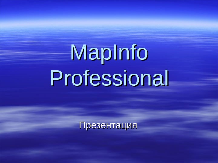 Map. Info Professional Презентация