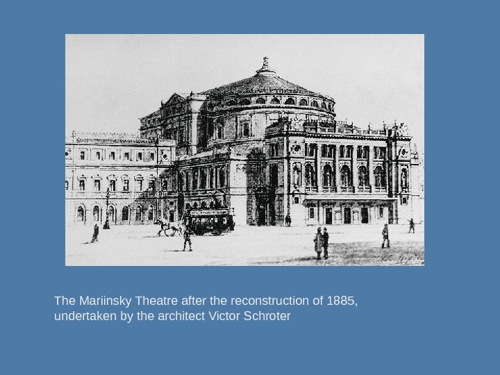 The Mariinsky Theatre after the reconstruction of 1885,  undertaken by the architect Victor