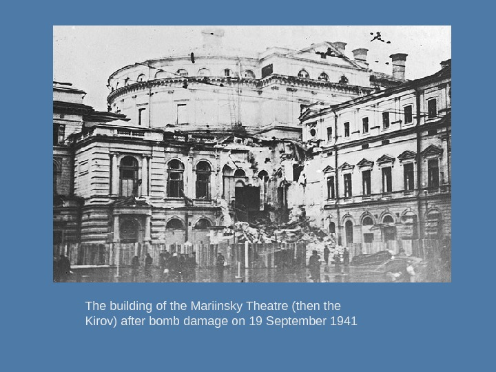 The building of the Mariinsky Theatre (then the Kirov) after bomb damage on 19