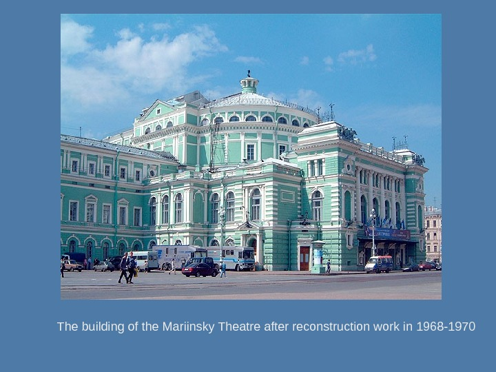 The building of the Mariinsky Theatre after reconstruction work in 1968 -1970