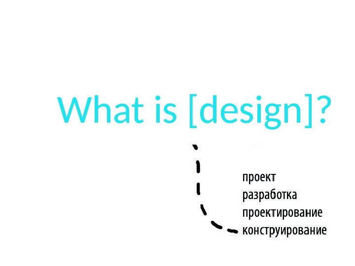 W What is [design] ?