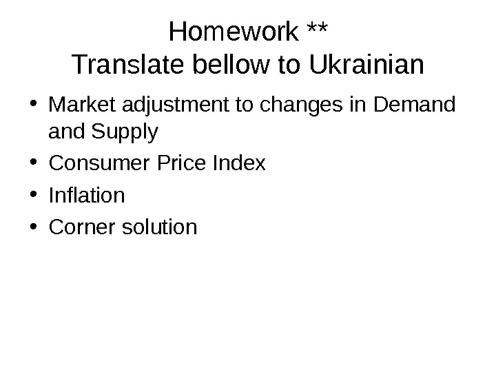 Homework ** Translate bellow to Ukrainian • Market adjustment to changes in Demand Supply