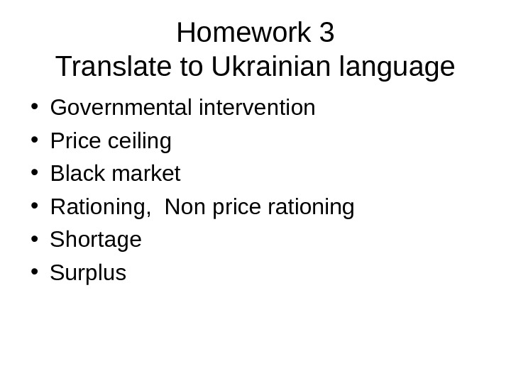 Homework 3 Translate to Ukrainian language • Governmental intervention • Price ceiling • Black