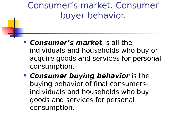 Consumer's market. Consumer buyer behavior.  Consumer's market is all the individuals and households who buy