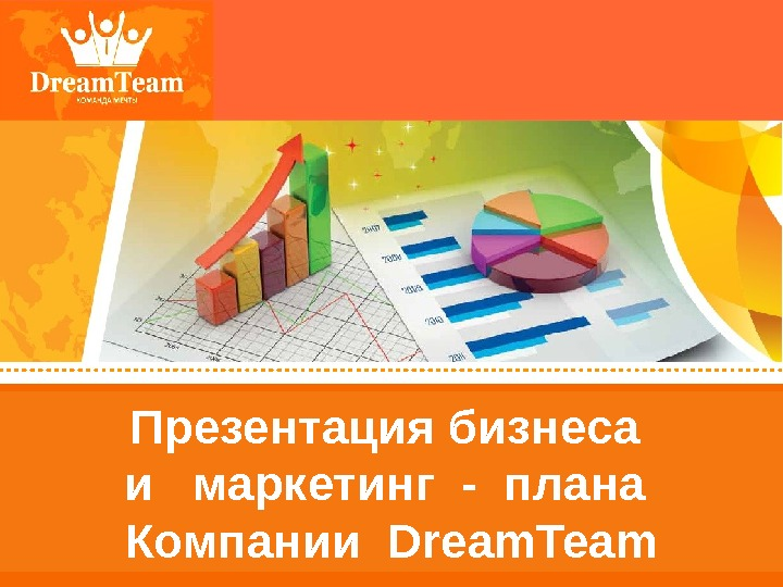Презентация бизнеса и  маркетинг - плана Компании Dream. Team