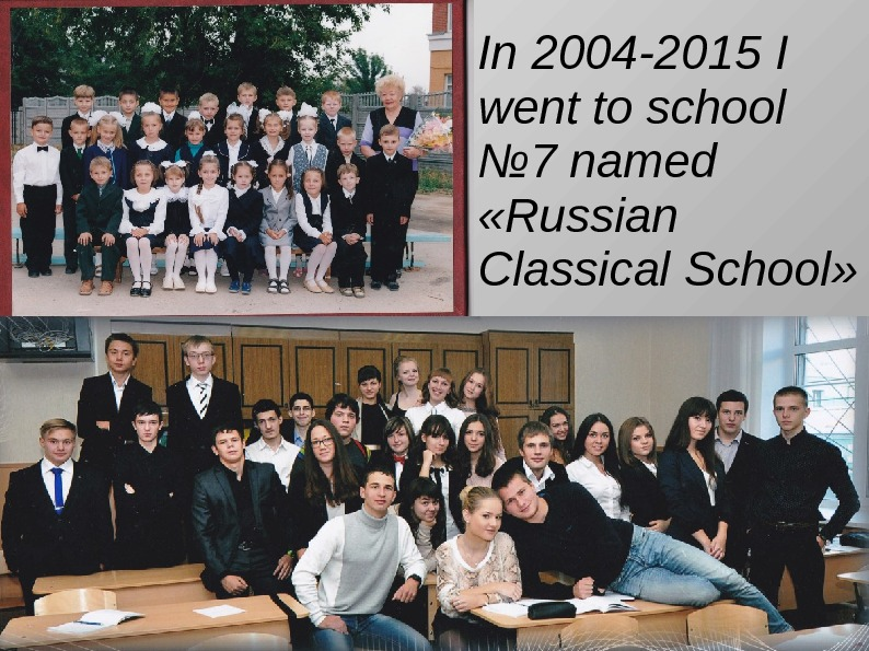 In 2004 -2015 I went to school № 7 named  «Russian Classical School»