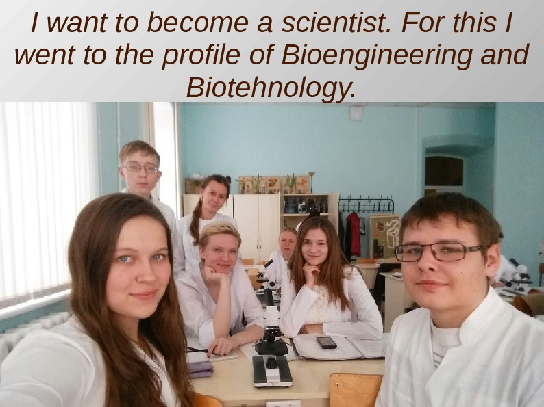 I want to become a scientist. For this I went to the profile of