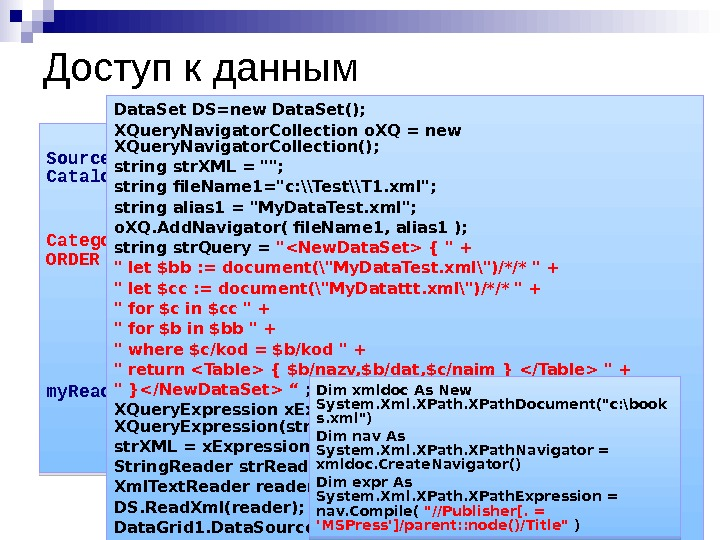 4 Доступ к данным Sql. Connection nwind. Conn = new Sql. Connection(Data Source=localhost; Integrated Security=SSPI;