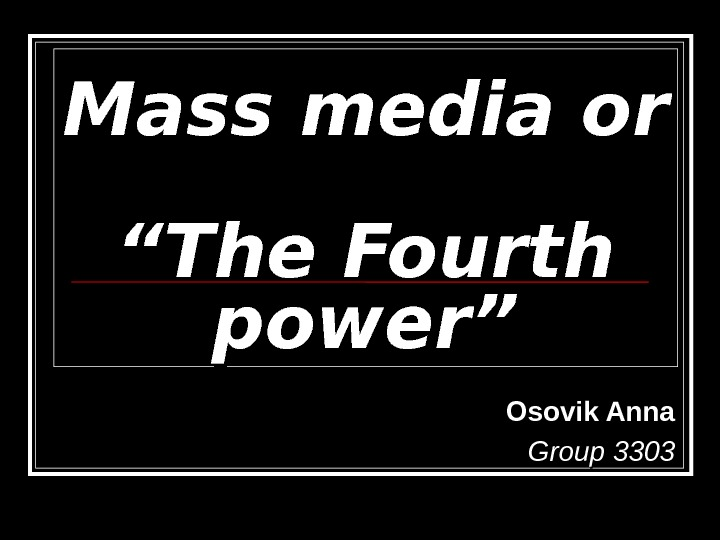 "Mass media or ""The Fourth power"" Osovik Anna Group 3303"