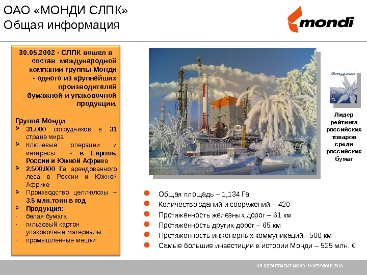 Страница  2 PAGE 2   HR DEPARTMENT MONDI SYKTYVKAR 2010 ОАО «МОНДИ СЛПК» Общая