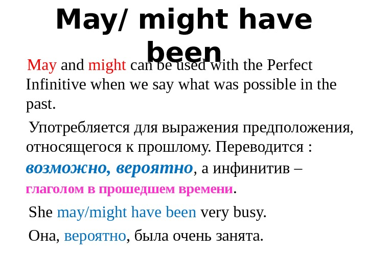 May/ might have been  May and might can be used with the Perfect Infinitive when