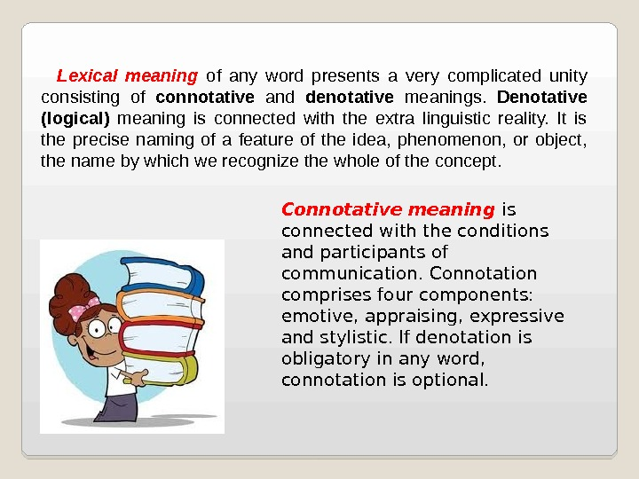 Lexical meaning of any word presents a very complicated unity consisting of connotative  and denotative