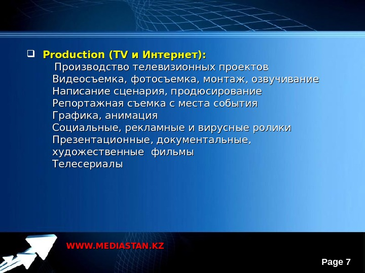 Powerpoint Templates Page 7 WWW. MEDIASTAN. KZ   Production ( ( TVTV и Интернет):