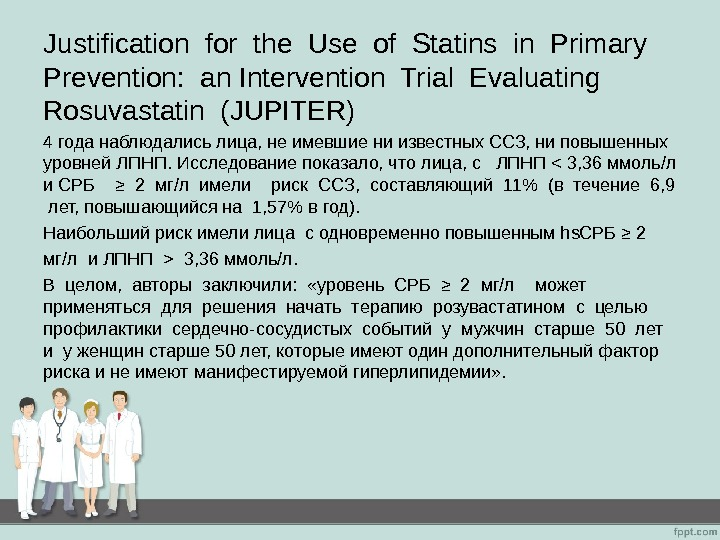 Justification for the Use of Statins in Primary  Prevention:  an Intervention Trial Evaluating