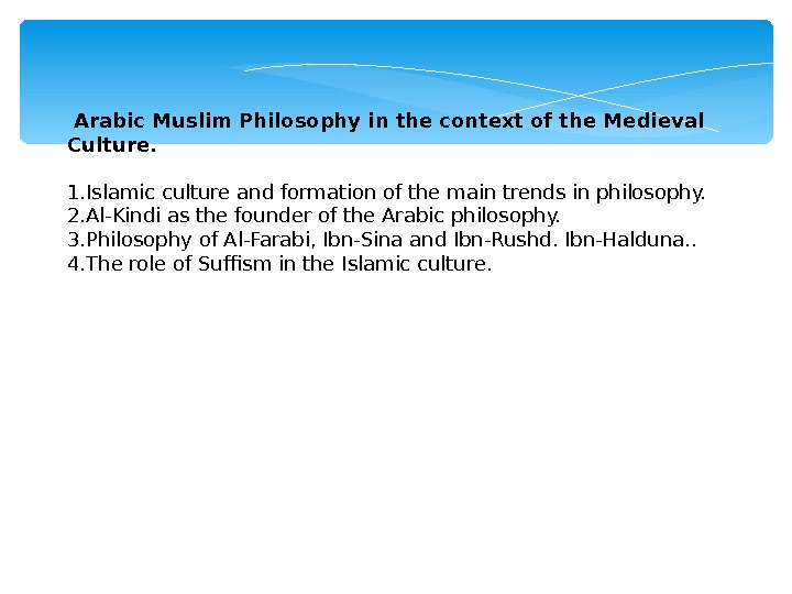 Arabic Muslim Philosophy in the context of the Medieval Culture.  1. Islamic culture and