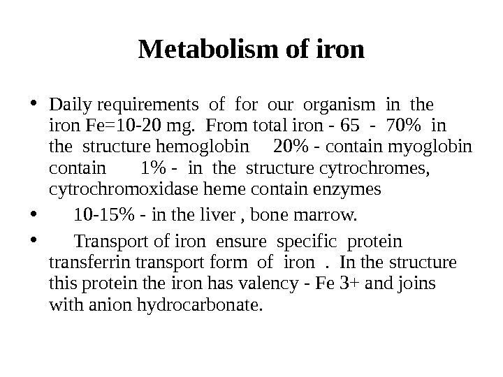 Metabolism of iron • Daily requirements of for our organism in the  iron Fe=10 -20