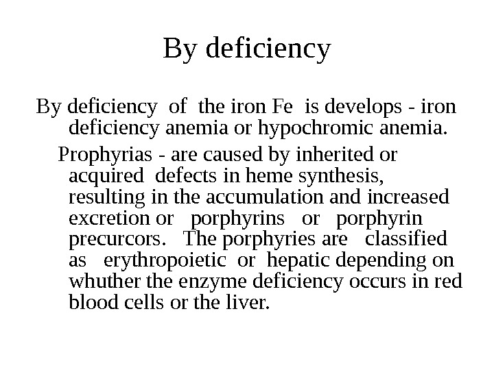 By deficiency of the iron Fe is develops - iron deficiency anemia or hypochromic anemia.