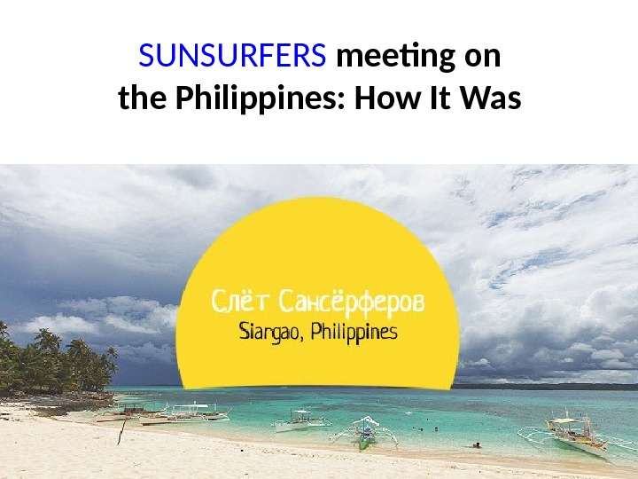 SUNSURFERS meeting on the Philippines: How It Was