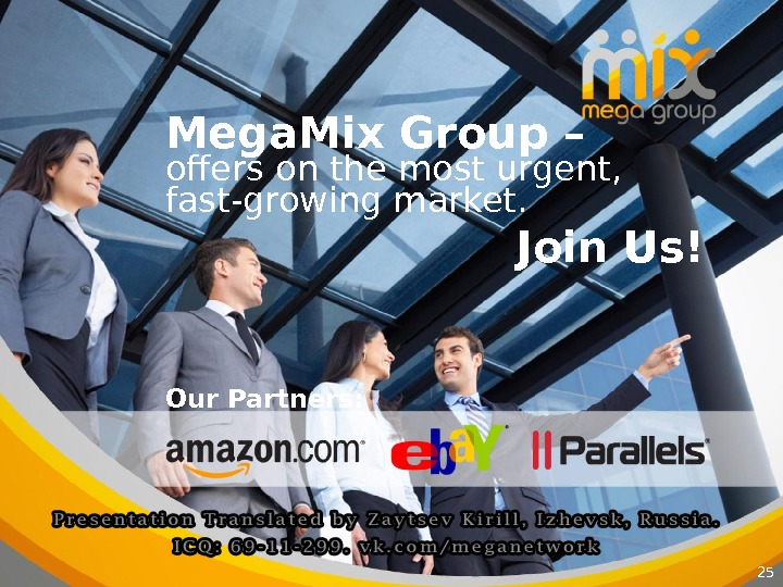 25 Mega. Mix Group – offers on the most urgent ,  fast-growing market. Join Us