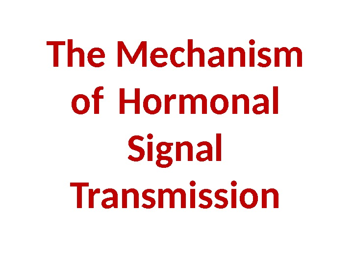The Mechanism of Hormonal Signal Transmission
