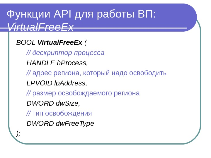 Функции API для работы ВП : Virtual. Free. Ex BOOL Virtual. Free Ex ( // дескриптор
