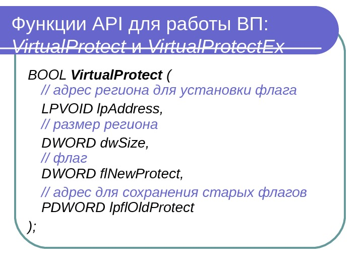 Функции API для работы ВП : Virtual. Protect и Virtual. Protect Ex BOOL Virtual. Protect