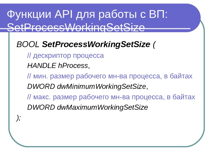 Функции API для работы с ВП :  Set. Process. Working. Set. Size BOOL  Set.