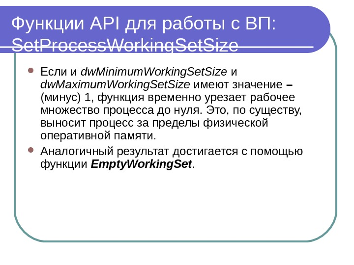 Функции API для работы с ВП :  Set. Process. Working. Set. Size Если и dw.