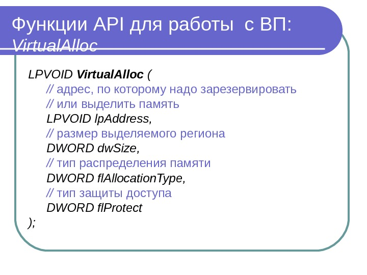 Функции API для работы с ВП :  Virtual. Alloc LPVOID  Virtual. Alloc  (