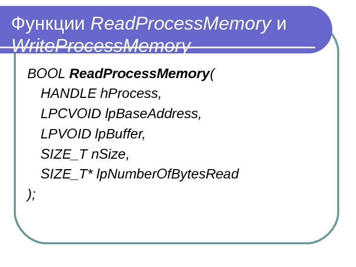 Функции Read. Process. Memory  и Write. Process. Memory BOOL Read. Process. Memory (  HANDLE