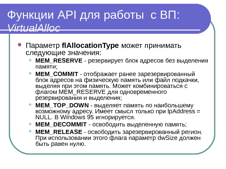 Функции API для работы с ВП :  Virtual. Alloc  Параметр fl. Allocation. Type может