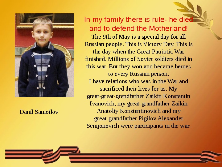 In my family there is rule- he died and to defend the Motherland! The 9 th