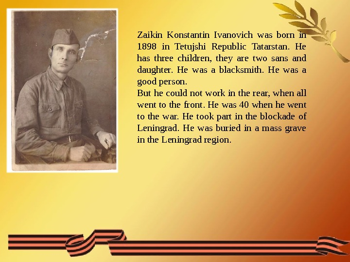 Zaikin Konstantin Ivanovich was born in 1898 in Tetujshi Republic Tatarstan.  He has three children,