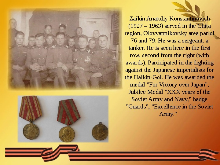 Zaikin Anatoliy Konstantinovich (1927 – 1963) served in the Chita region, Olovyannikovsky area patrol 76 and
