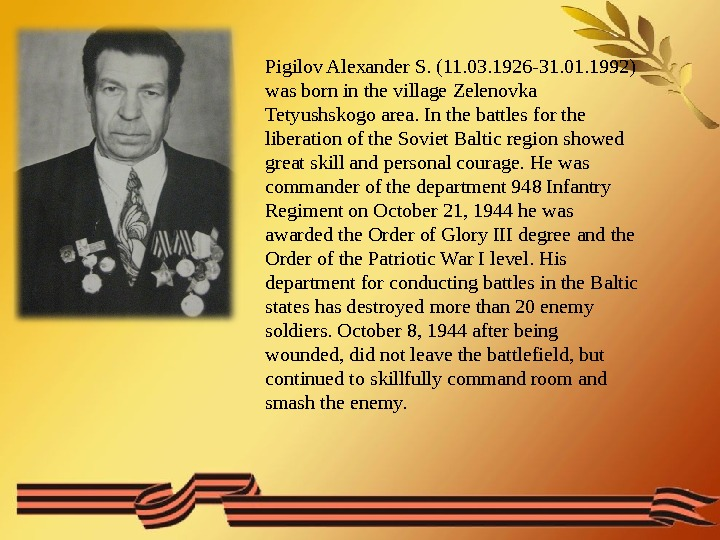 Pigilov Alexander S. (11. 03. 1926 -31. 01. 1992) was born in the village Zelenovka Tetyushskogo