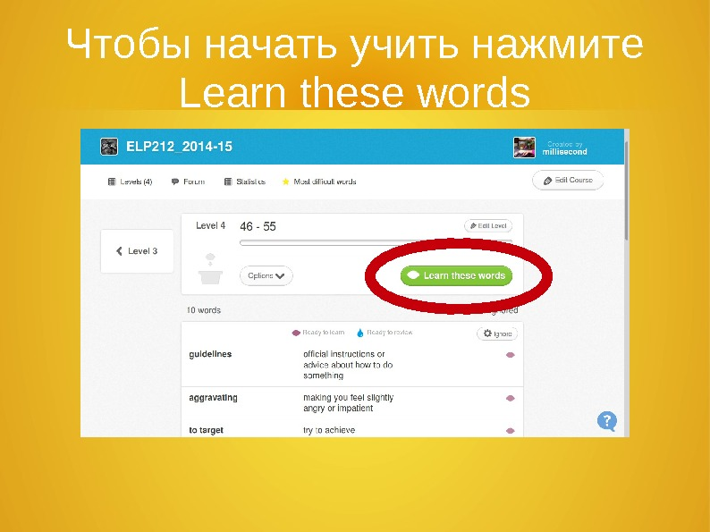 Чтобы начать учить нажмите Learn these words