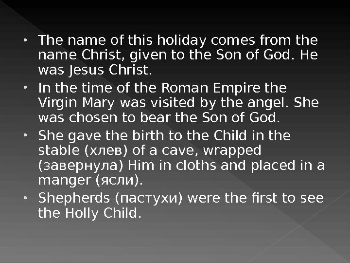 • The name of this holiday comes from the name Christ, given to the Son