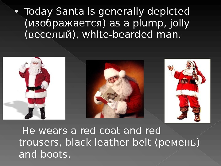 Today Santa is generally depicted ( изображается) as a plump, jolly ( веселый ), white-bearded