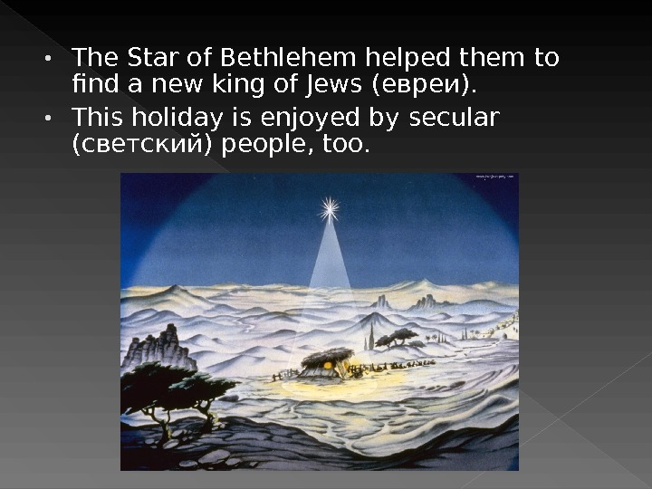 • The Star of Bethlehem helped them to find a new king of Jews (евреи).
