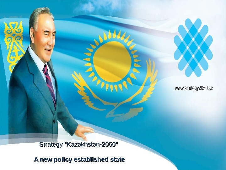 Strategy Kazakhstan-2050  A new policy established state