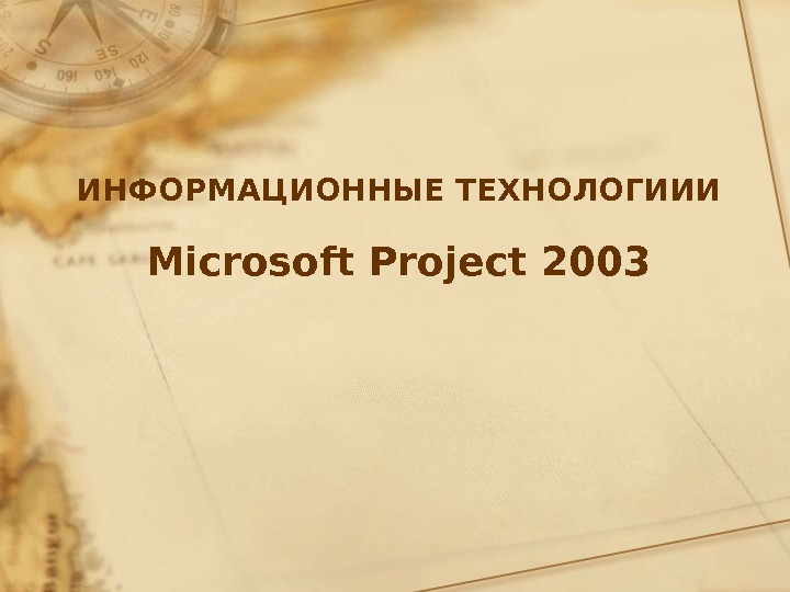 ИНФОРМАЦИОННЫЕ ТЕХНОЛОГИИИ Microsoft Project 2003