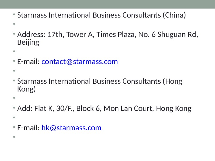 • Starmass International Business Consultants (China) •  • Address: 17 th, Tower A, Times