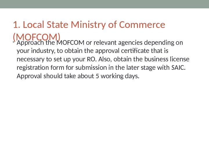 1. Local State Ministry of Commerce (MOFCOM) • Approach the MOFCOM or relevant agencies depending on