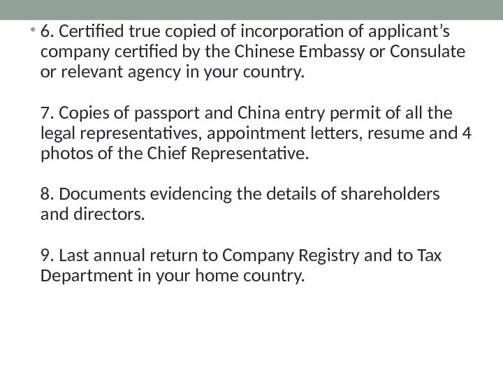 • 6. Certified true copied of incorporation of applicant's company certified by the Chinese Embassy