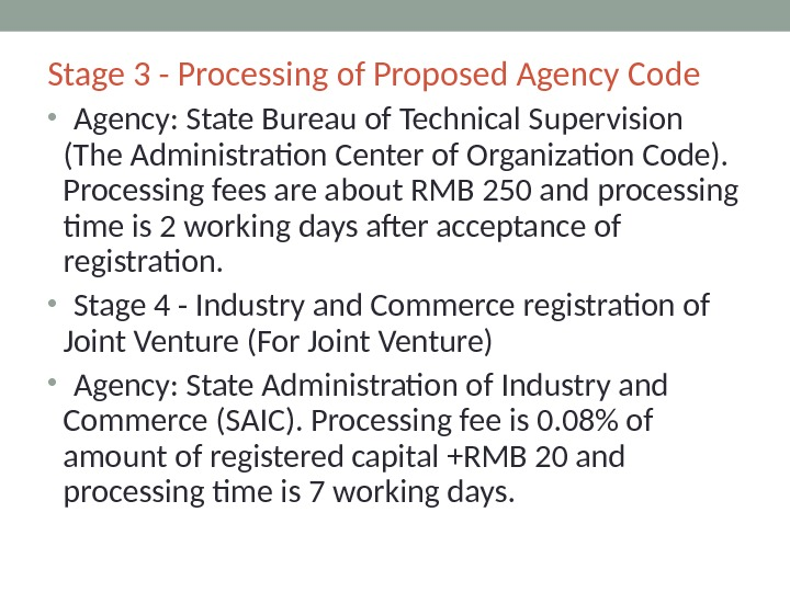 Stage 3 - Processing of Proposed Agency Code •  Agency: State Bureau of Technical Supervision