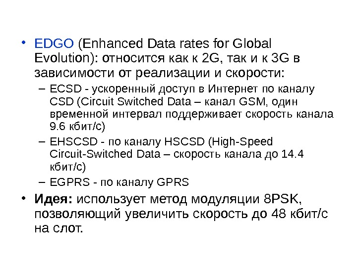 • EDGO ( Enhanced Data rates for G lobal  Evolution ): относится как к