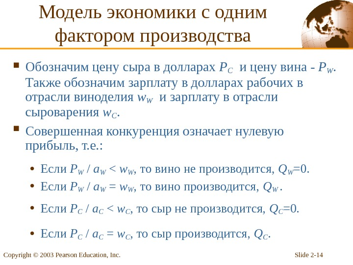 Slide 2 - 14 Copyright © 2003 Pearson Education, Inc.  Обозначим цену сыра в долларах