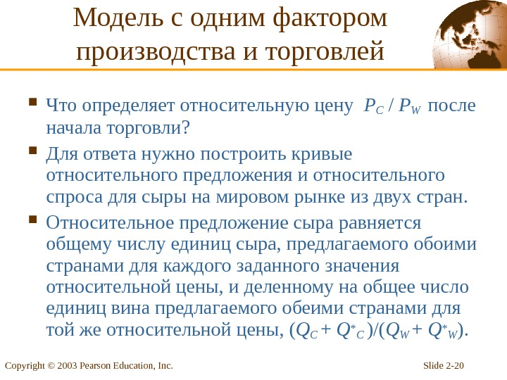 Slide 2 - 20 Copyright © 2003 Pearson Education, Inc.  Что определяет относительную цену