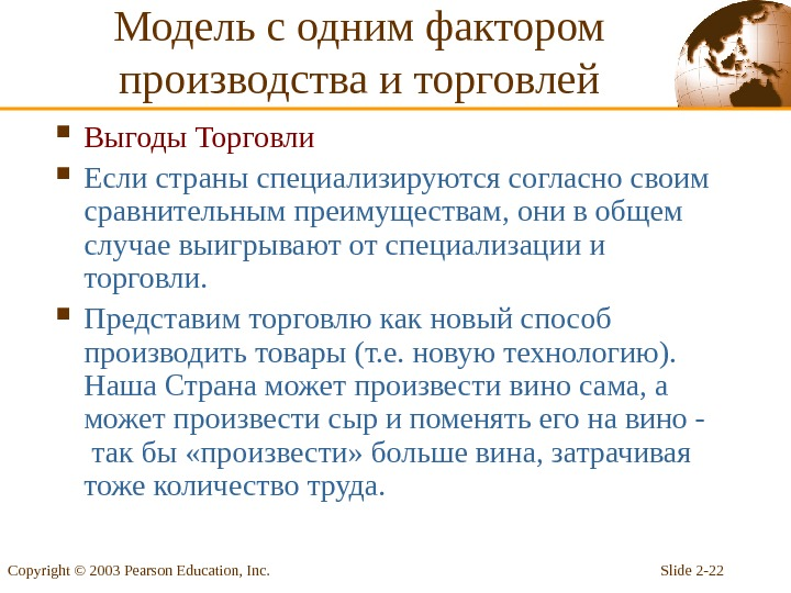 Slide 2 - 22 Copyright © 2003 Pearson Education, Inc.  Выгоды Торговли Если страны специализируются